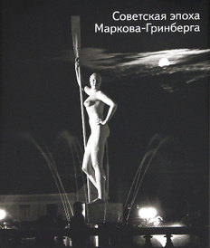 Советская эпоха Маркова-Гринберга,