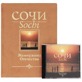 Сочи. Жемчужина Отечества / Sochy: The Gem of the Country (+ CD-ROM),