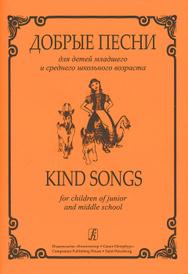 Добрые песни для детей младшего и среднего школьного возраста,