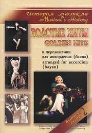 История мюзикла. Золотые хиты в переложении для аккордеона (баяна). Выпуск 2 / Musical's History: Golden Hits: Arranged for Accordion (bayan): Issue 2,