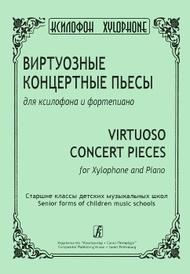 Виртуозные концертные пьесы для ксилофона и фортепиано. Старшие классы детских музыкальных школ,