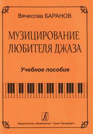 Музицирование любителя джаза, Вячеслав Баранов