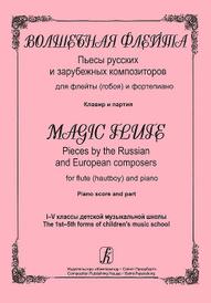 Волшебная флейта. Пьесы русских и зарубежных композиторов для флейты (гобоя) и фортепиано. Клавир и партия. 1-5 классы ДМШ,