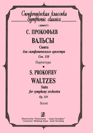 С. Прокофьев. Вальсы. Сюита для симфонического оркестра. Сочинение 110. Партитура, С. Прокофьев