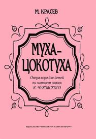 Муха-Цокотуха. Опера-игра для детей по мотивам сказки К. Чуковского, М. Красев