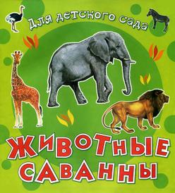 Животные саванны,