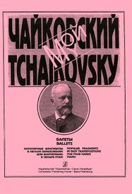 Мой Чайковский. Балеты, П. И. Чайковский