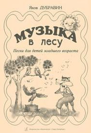 Яков Дубравин. Музыка в лесу, Яков Дубравин