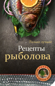 Рецепты рыболова,