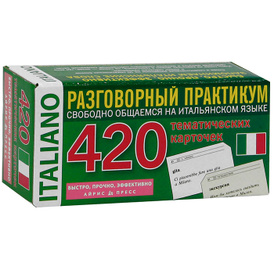 Итальянский язык (набор из 420 карточек),