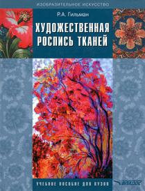 Художественная роспись тканей, Р. А. Гильман