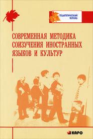 Современная методика соизучения иностранных языков и культур,