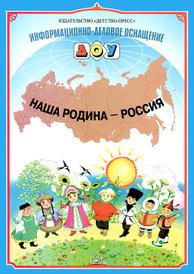 Наша Родина - Россия. Наглядное пособие, Л. Б. Дерягина