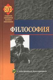 Философия (+ CD-ROM),