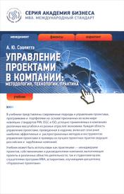 Управление проектами в компании. Методология, технологии, практика, А. Ю. Сооляттэ