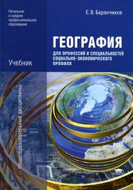 География для профессий и специальностей социально-экономического профиля, Е. В. Баранчиков