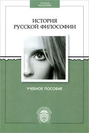 История русской философии,