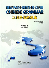 New Path Getting over Chinese Grammar,