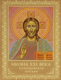 Икона ХХI века. Кузнецовское письмо, К. Л. Кондратьева