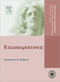 Космецевтика (+ DVD-ROM), Под редакцией З. Д. Дрелос