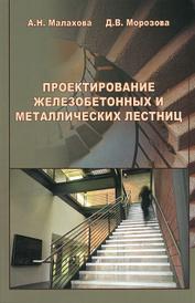 Проектирование железобетонных и металлических лестниц, А. Н. Малахова, Д. В. Морозова