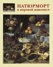 Натюрморт в мировой живописи, А. Е. Голованова