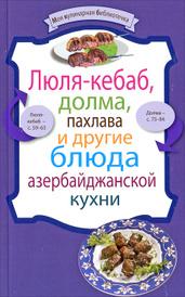 Люля-кебаб, долма, пахлава и другие блюда азербайджанской кухни,