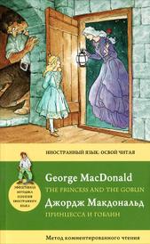 Принцесса и гоблин / The Princess and the Goblin. Метод комментированного чтения, Джордж Макдональд