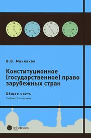 Конституционное (государственное) право зарубежных стран, В. В. Маклаков