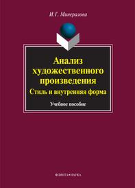 Анализ художественного произведения. Стиль и внутренняя форма, И. Г. Минералова