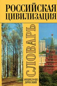 Российская цивилизация. Энциклопедический словарь,