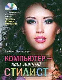 Компьютер - ваш личный стилист (+ CD-ROM), ЕвгенияПастернак