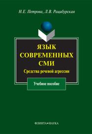 Язык современных СМИ. Средства речевой агрессии, Н. Е. Петрова, Л. В. Рацибурская
