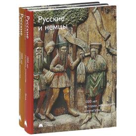 Русские и немцы. 1000 лет истории, искусства и культуры (комплект из 2 книг),