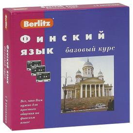 Berlitz. Финский язык. Базовый курс (+ 3 аудиокассеты), М. Черток