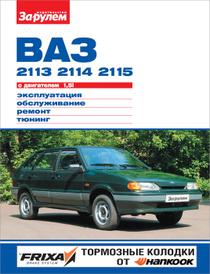 ВАЗ-2113, -2114, -2115 с двигателем 1,5i. Эксплуатация, обслуживание, ремонт, тюнинг,