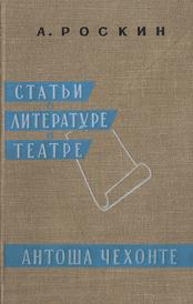 Статьи о литературе и театре. Антоша Чехонте,