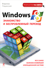 Windows 8. Знакомство и беспроблемный переход, Владимир Пташинский