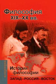 История философии. Запад - Россия - Восток. Книга 3. Философия XIX-XX вв.,