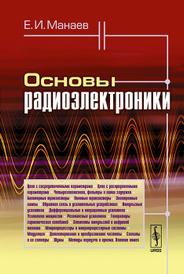 Основы радиоэлектроники, Е. И. Манаев