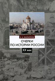 Очерки по истории России. XX век, Б. А. Филиппов