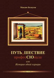 ПУТЬиШЕСТВИЕ професCIOнала, или История одной карьеры, Белоусов Максим