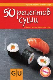 50 рецептов суши. Бонус: легкие закуски к суши, Мариса Швилус