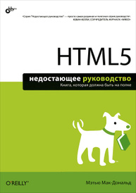 HTML5. Недостающее руководство, Мэтью Мак-Дональд