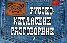 Русско-китайский разговорник, И.А. Хотченко