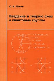 Введение в теорию схем и квантовые группы., Ю. И. Манин