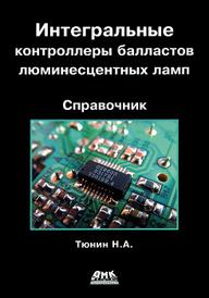 Интегральные контроллеры балластов люминесцентных ламп, Н. А. Тюнин