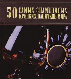 50 самых знаменитых крепких напитков мира, Д. И. Ермакович