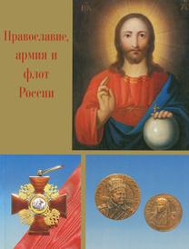 Православие, армия и флот России,