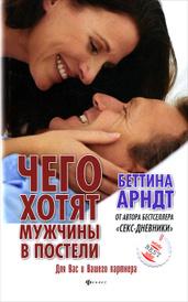 Чего хотят мужчины в постели, Беттина Арндт